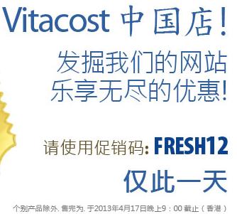 海外购提示:Vitacost中国店上线了,VT推出CN独立域名中文网站