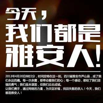 雅安地震发生后,情系中国,电商捐赠汇总