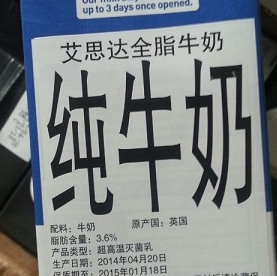 晒物劝败:昨天1号店买的大便宜牛奶到啦,12+6=18盒,加邮费总共¥117.6