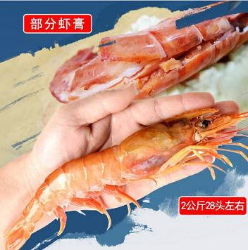 亚马逊中国:镇店之宝,大洋世家阿根廷红虾2KG(25-30尾每盒)¥198包邮,
