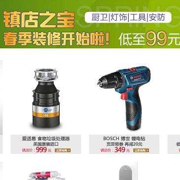 镇店之宝,亚马逊中国 春季装修 厨卫/灯饰/工具/安防 低至¥99